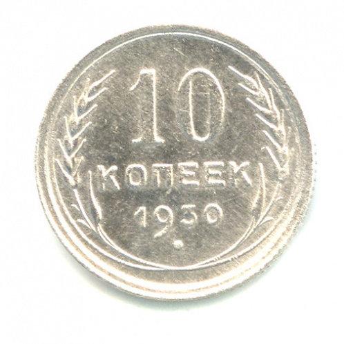 10 копеек 1930 г., СССР.