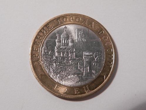 "10 рублей ""Елец"", спмд, 2011 г."