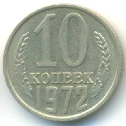 10 копеек 1972 г СССР