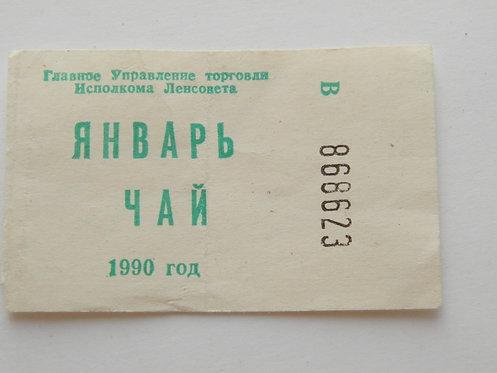 Талон на чай, январь 1990 г.