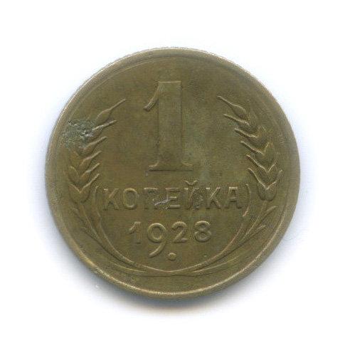 1 копейки 1928 г. СССР