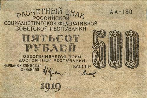 500 рублей (расчетный знак) 1919 г. Титов