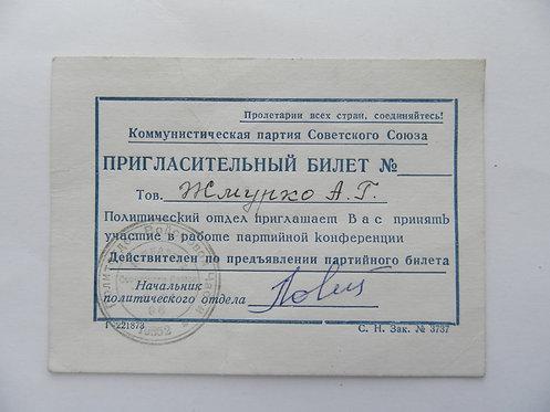 Пригласительный билет на парт конференцию КПСС