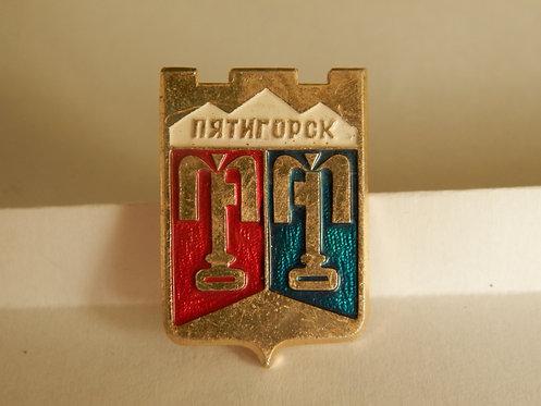 Значок г. Пятигорск, СССР