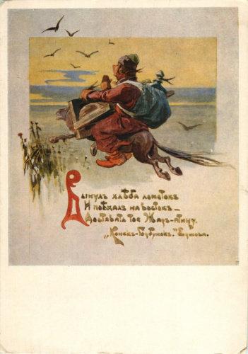 Почтовая карточка «Конёк-Горбунок», 1956 г., ИЗОГИЗ, СССР.