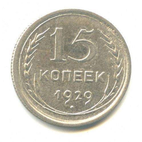 15 копеек 1929 г., СССР.