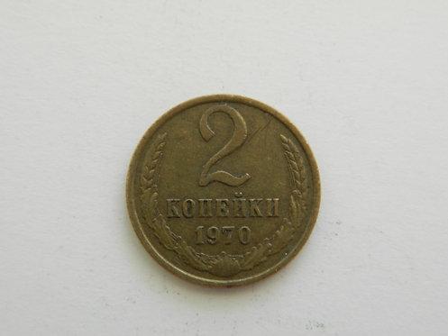 2 копейки 1970 г. СССР