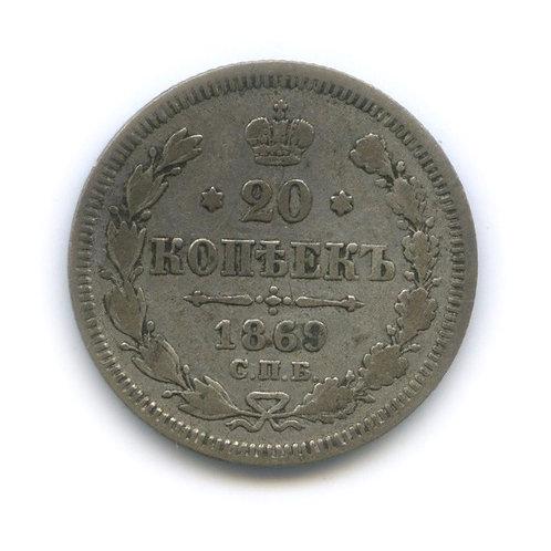 20 копеек 1869 г., СПБ HI, Александр II