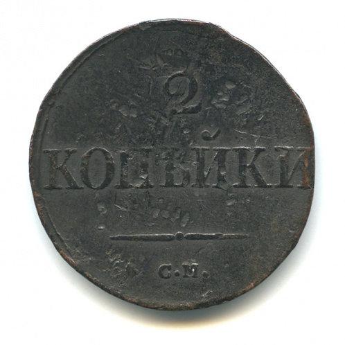 2 копейки 1831 г., СМ, Николай II.