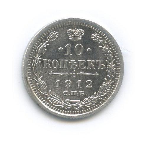 10 копеек 1912 г.,  СПБ ЭБ, Николай II