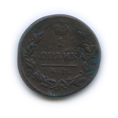 1 копейка 1828 г. км ам, Николай I