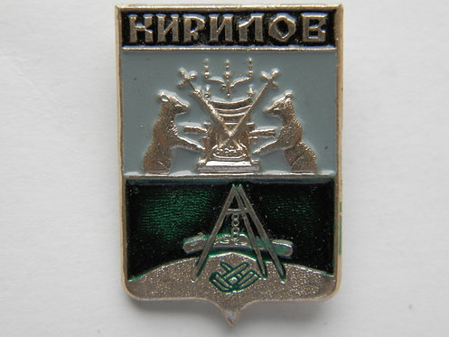 Значок г. Кирилов, СССР»