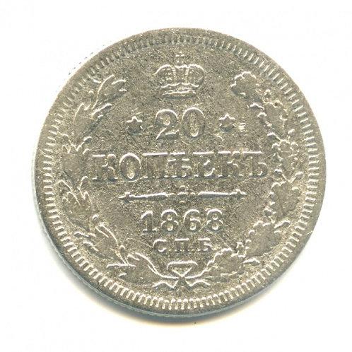 20 копеек 1868 г. СПБ HI, Александр II