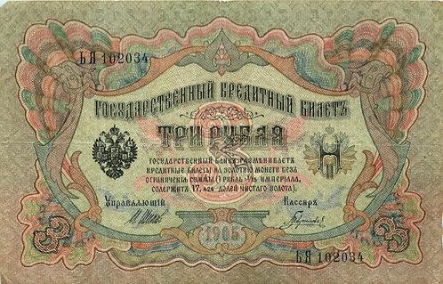 3 рубля 1905 г. Шипов - Гаврилов