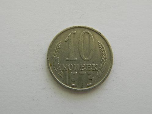 10 копеек 1973 г СССР
