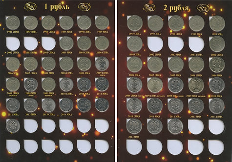 Набор монет 1 руб., 2 руб., РФ