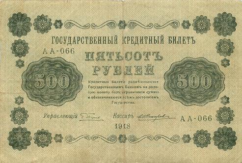 500 рублей 1918 г., Пятаков - Жихарев