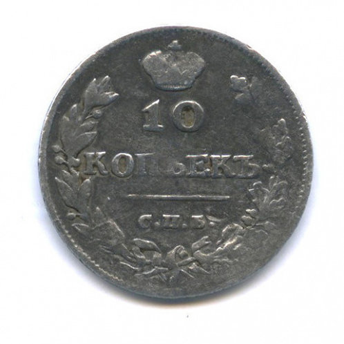 10 копеек 1813 г. спб пс, Александр I.