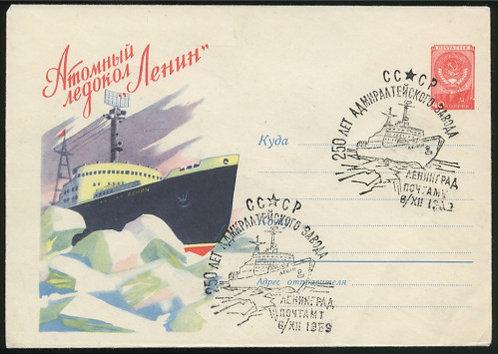 Конверт почтовый с СГ «250 лет Адмиралтейского завода», 1959 г., СССР.