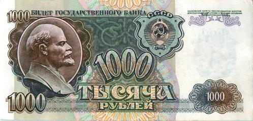 1000 рублей 1992 г. СССР.
