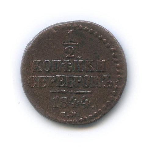 1/2 копейка серебром 1844 г., см, Николай I