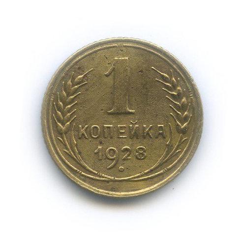 1 копейка 1928 г. СССР