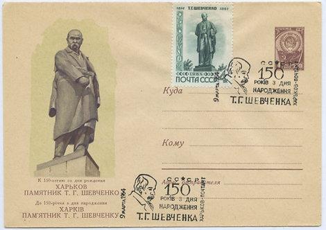 Конверт со спецгашением «150 лет со д/р Т.Г.Шевченко» СССР