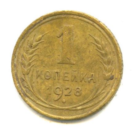 1 копейка 1928 г., СССР.