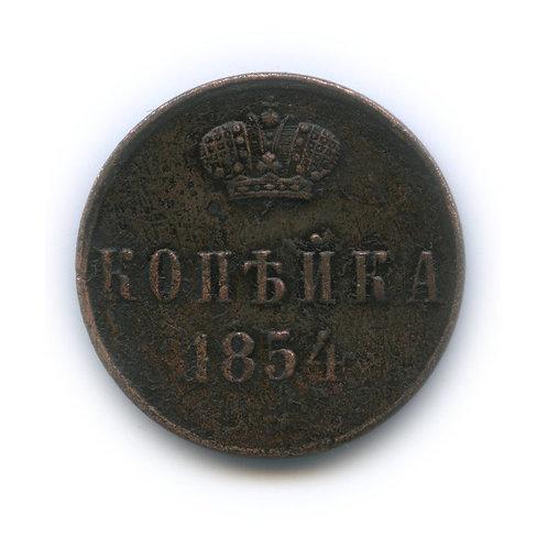 1 копейка 1854 г. ЕМ, Николай I