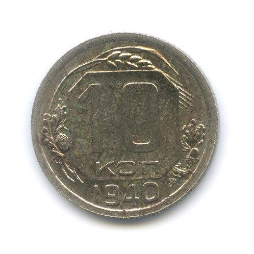 10 копеек 1940 г. СССР