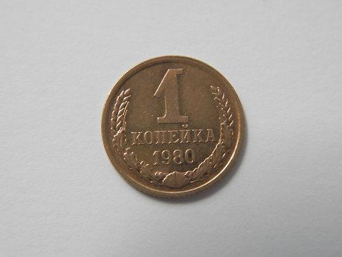 1 копейка 1980 г. СССР