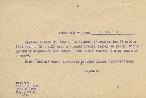 Приглашение на вечер, посвященный годовщине заводской газеты, 1955 г., СССР