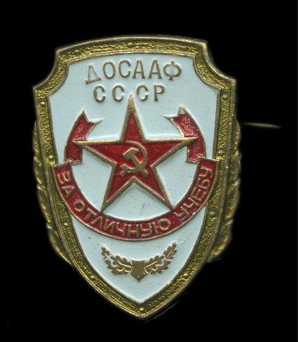 Знак «За отличную учебу. ДОСААФ СССР», тяжелый, СССР.