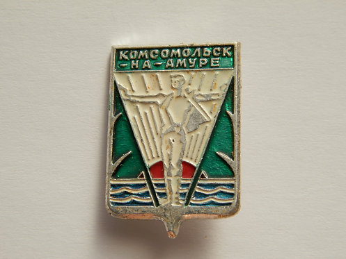 Значок  г. Комсомольск-на-Амуре