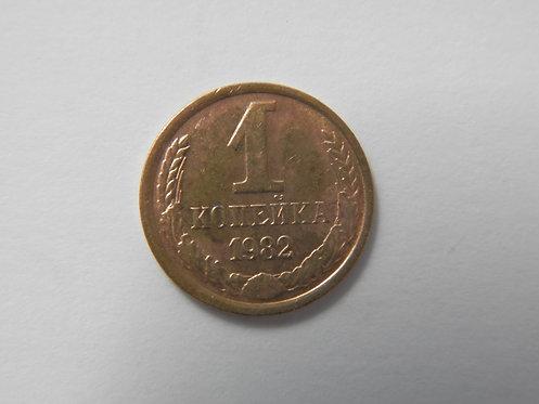 1 копейка 1982 г. СССР