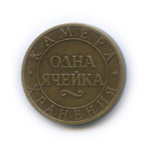 Жетон камеры хранения Октябрьской железной дороги «Одна ячейка» СССР