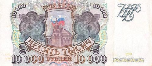 10 000 рублей 1993 г., РФ