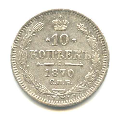 10 копеек 1870 г., СПБ HI, Александр II.