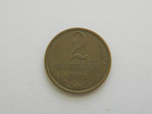 2 копейки 1989 г. СССР