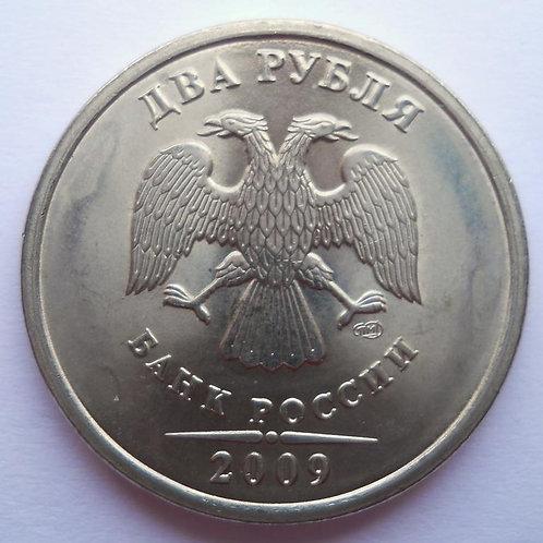 2 рубля 2009 г. СПМД, магнит, РФ