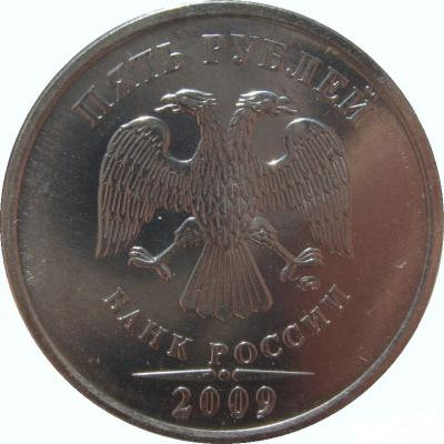 5 рублей 2009 г. ммд, магнит. РФ