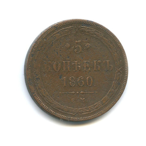 5 копеек 1860 г.,ем, Александр II
