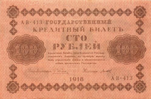 100 рублей 1918 г., Пятаков - Титов