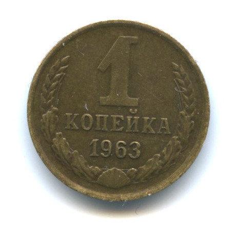 1 копейка 1963 г. СССР