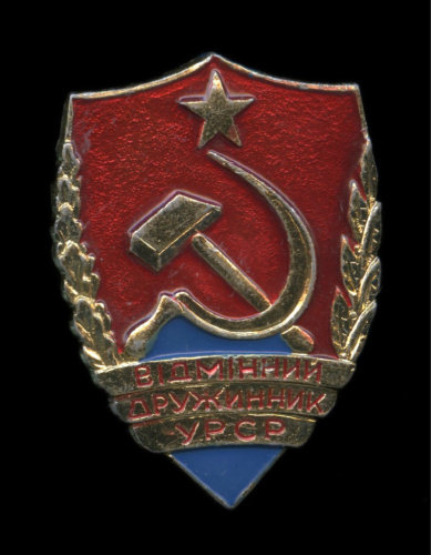 Знак «Отличный дружинник УРСР», СССР.