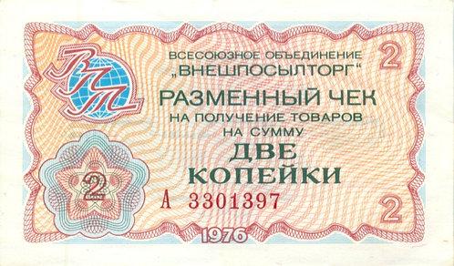 2 копейки , чек Внешпосылторга, 1976 г.
