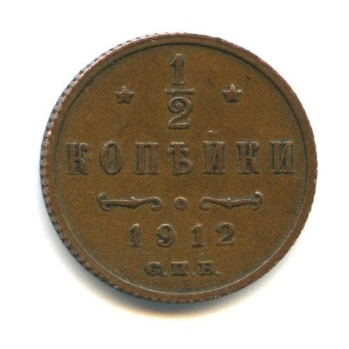 1/2 копейки 1912 г., СПБ, Николай II.