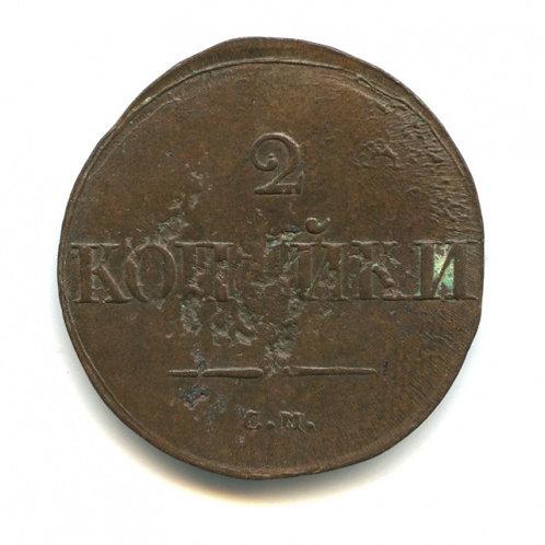2 копейки 1838 г., СМ, масон, Николай I.