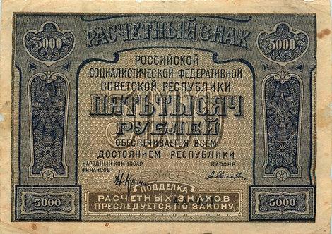 5 000 рублей 1921 г., Крестинский - Селлява, СССР