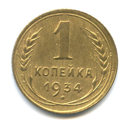 1 копейка 1934 г. СССР
